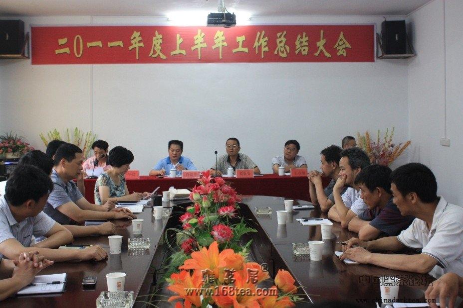 """湖南黑茶:白沙溪召开""""二0一一年度上半年工作总结大会"""""""