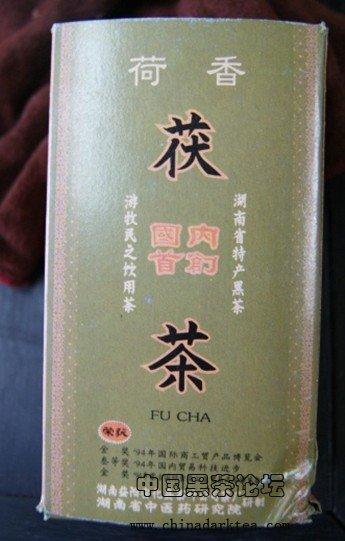 """黑茶出口:1993年安化茶厂首创的""""荷香茯砖"""""""